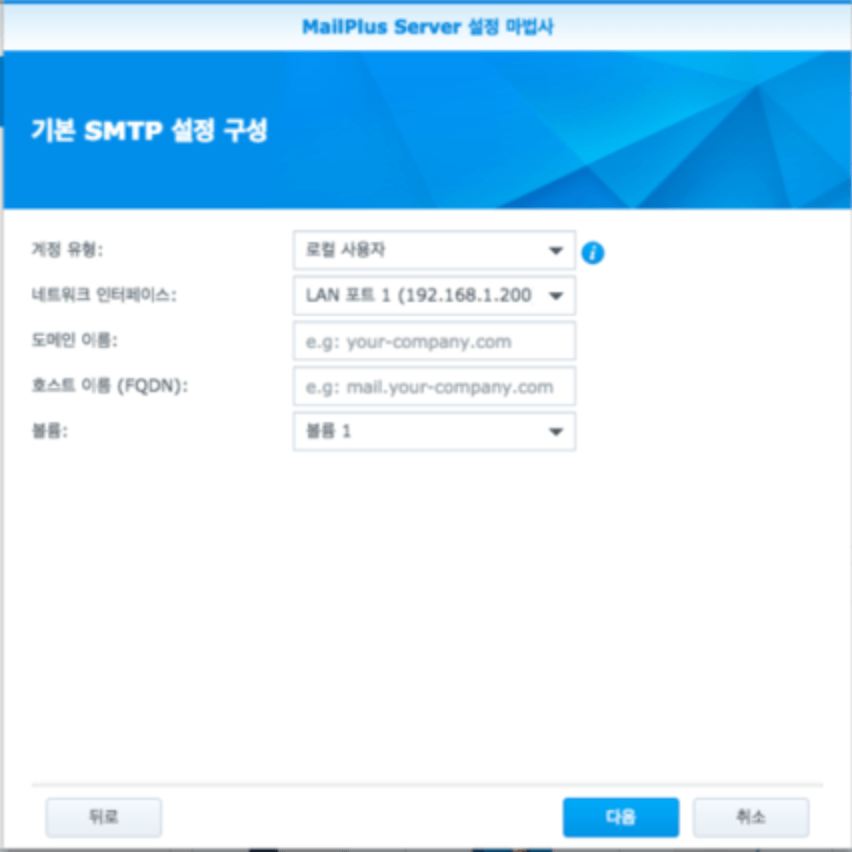 Synology NAS to set up mail server Part 1 (Mail plus