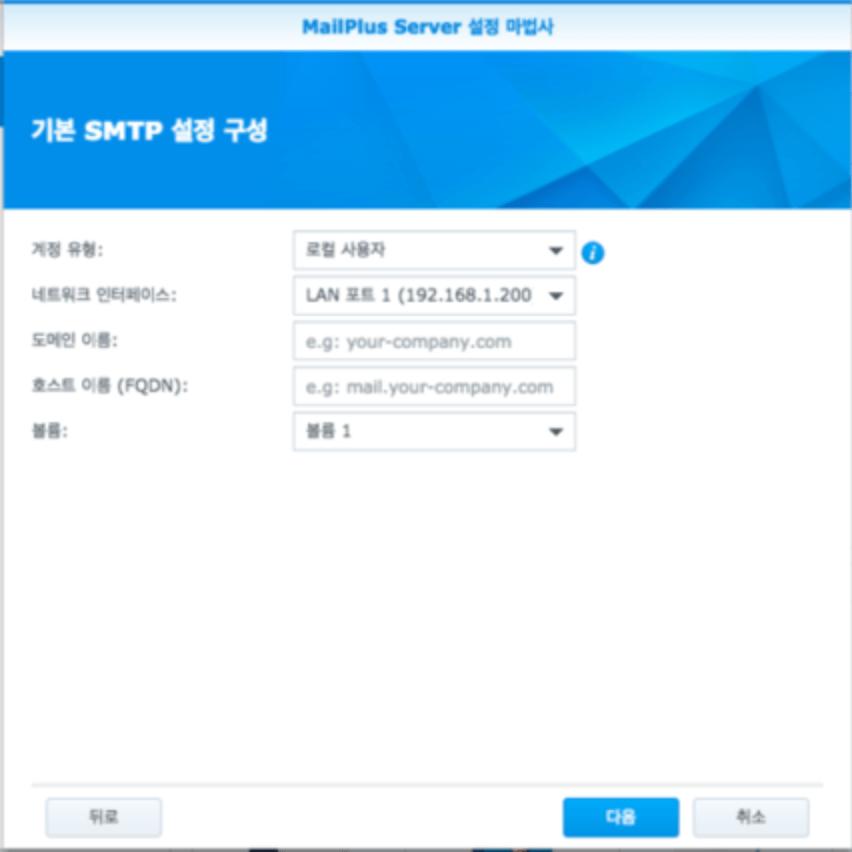 Configure default SMTP settings screen