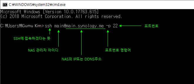 윈도우CMD를 통한 SSH접속