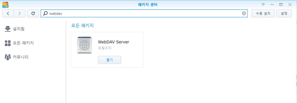 패키지센터 - webDAV 검색 - webDAV Server 설치