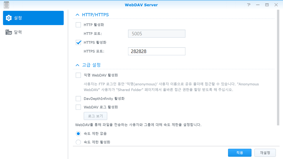 webDAV Server 설정 창